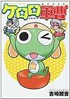 ケロロ軍曹 第4巻 2001-10発売