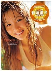 新垣里沙写真集『Happy girl』(DVD付)