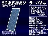 80W 多結晶ソーラーパネル 12V システム系