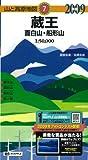 蔵王面白山・船形山 2009年版 (山と高原地図 7)