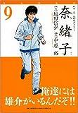 奈緒子 9―映画セレクト (ビッグコミックススペシャル)