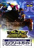Winning Post7 MAXIMUM2008 コンプリートガイド