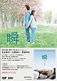 北川景子 DVD 「瞬 またたき」