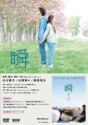 瞬 またたき [DVD]