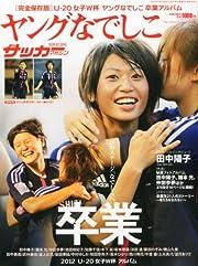 週刊サッカーマガジン増刊 ヤングなでしこフォトブック 2012年 11/1号 [雑誌]