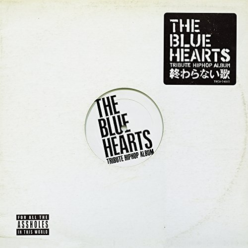THE BLUE HEARTS TRIBUTE HIPHOP ALBUM「終わらない歌」