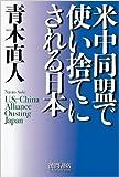 米中同盟で使い捨てにされる日本