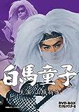 白馬童子 DVD-BOX デジタルリマスター版[DVD]
