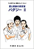 愛と感謝の美容室 バグジー 2―『心を育てる』感動コミック VOL.2