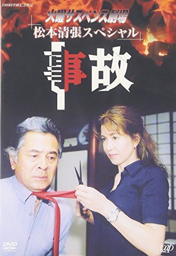 火曜サスペンス劇場1 事故 [DVD]