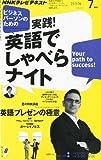 テレビ ビジネスパーソンのための実践 ! 英語でしゃべらナイト 2011年 07月号 [雑誌]