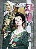そば屋幻庵 8 (SPコミックス)