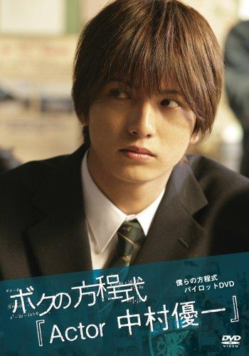 ボクの方程式「Actor 中村優一」 [DVD]