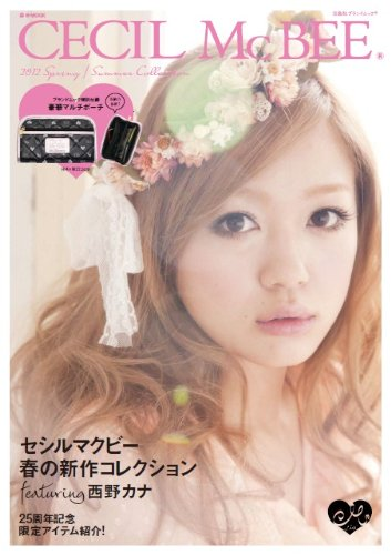 CECIL McBEE 2012 Spring/Summer Collection (e-MOOK 宝島社ブランドムック)