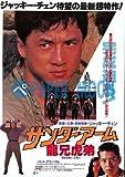 【映画チラシ】サンダーアーム 龍兄虎弟 //ジャッキー・チェン