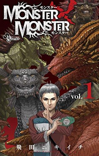 MONSTER×MONSTER(1) (少年サンデーコミックス)