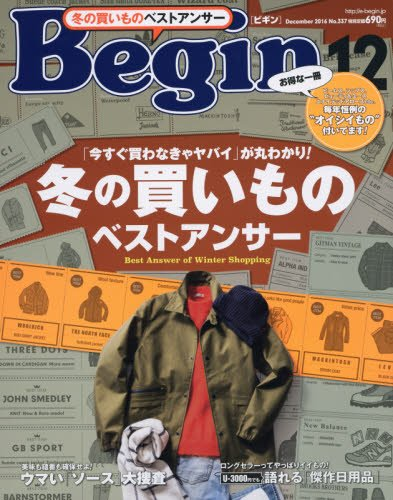 Begin(ビギン) 2016年 12 月号 [雑誌]
