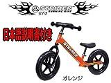 【日本語説明書付き】STRIDER ストライダー ST-3 2012年最新モデル キッズ用 Kids ランニング バイク ペダル無し オレンジ
