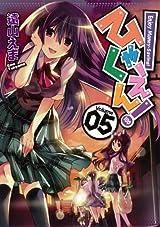 女好きの百合キャラが新登場の節約コメディ「ひゃくえん!」第5巻