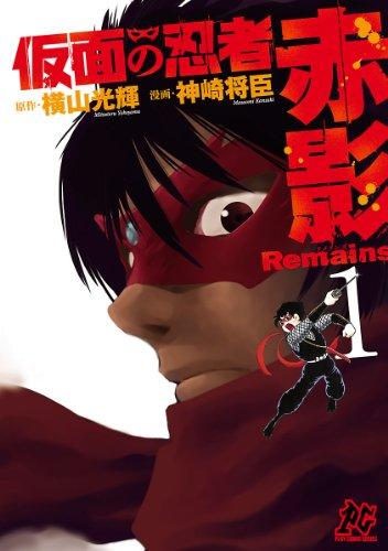 仮面の忍者赤影Remains