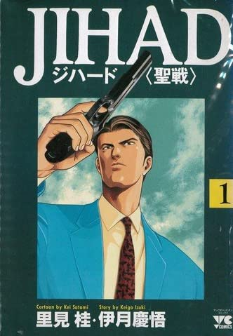 JIHAD 全5巻完結 [マーケットプレイスコミックセット]