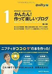 かんたん!作って楽しいブログ (Nifty books ニフティ公式ガイドブック 1)