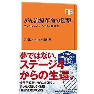 がん治療革命の衝撃 プレシジョン・メディシンとは何か (NHK出版新書) [Kindle版]