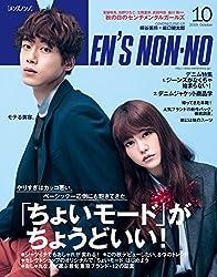 MEN'S NON-NO (メンズノンノ) 2015年10月号 [雑誌] (MEN'S NON-NO)