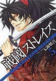 戦國ストレイズ 5 (ガンガンコミックスJOKER)