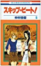 Skip Beat! [Hana to Yume] Vol. 5 (Sukippu Biito!) (in Japanese)