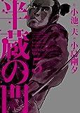 半蔵の門 5 (キングシリーズ KSポケッツ)