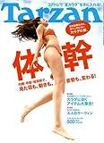 Tarzan (ターザン) 2010年 7/22号 [雑誌]