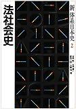 法社会史 (新体系日本史)