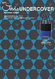 JohnUNDERCOVER 2014 SPRING/SUMMER (e-MOOK 宝島社ブランドムック)