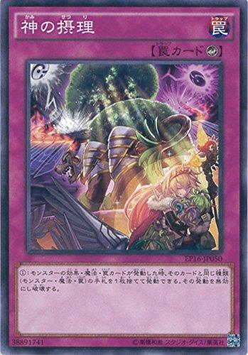 遊戯王カード EP16-JP050 神の摂理(ノーマル)遊☆戯☆王ARC-V [EXTRA PACK 2016]