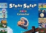 ストレイシープ 2015カレンダー