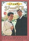 〈DVD〉天才執事ジーヴス vol.2 (<DVD>)