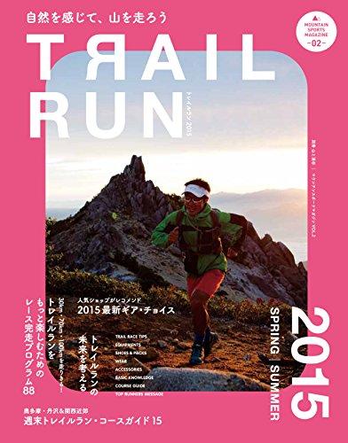 マウンテンスポーツマガジン VOL.2 トレイルラン2015 Spring_Summer (別冊山と溪谷)