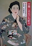 近代日本の女性史〈第11巻〉苦難と栄光の先駆者 (1981年)