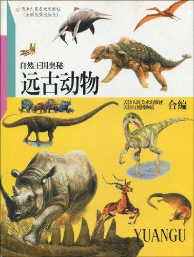 远古动物(自然王国奥秘)收藏