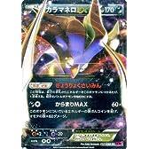 カラマネロEX(RR) /ポケモンカードXY ファントムゲート(PMXY4)/シングルカード