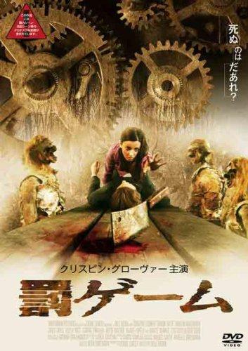 罰ゲーム [DVD]