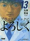 echange, troc Syuho Sato - Say Hello to Black Jack, Tome 13 : Chroniques de psychiatrie 5