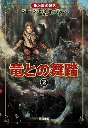 ジョージ・R・R・マーティン『竜との舞踏2(氷と炎の歌5)』 [Kindle版] (早川書房)