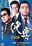 侠宴 完結編~実録・阿形充規の半生~ [DVD]