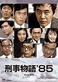 刑事物語'85 DVD-BOX[DVD]