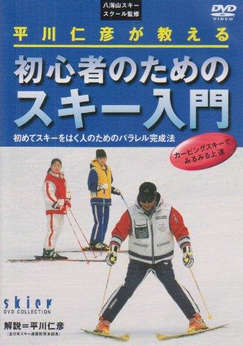 平川仁彦が教える 初心者のためのスキー入門 [DVD]