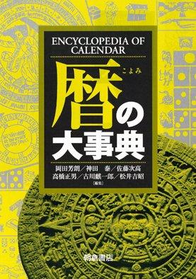 暦の大事典