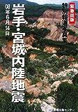 特別報道写真集「岩手・宮城内陸地震」