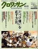 クロワッサン 2009年 3/10号 [雑誌]